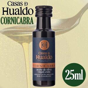 最高級オリーブオイル カサス・デ・ウアルド コルニカブラ Casas D Huald cornicabra 25ml【あす楽対応】