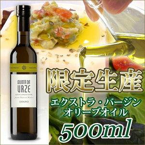 最高級オリーブオイル Quinta da Urze Reserva(キンタ・ダ・ウルゼ・リザーブ) 500ml【あす楽対応】