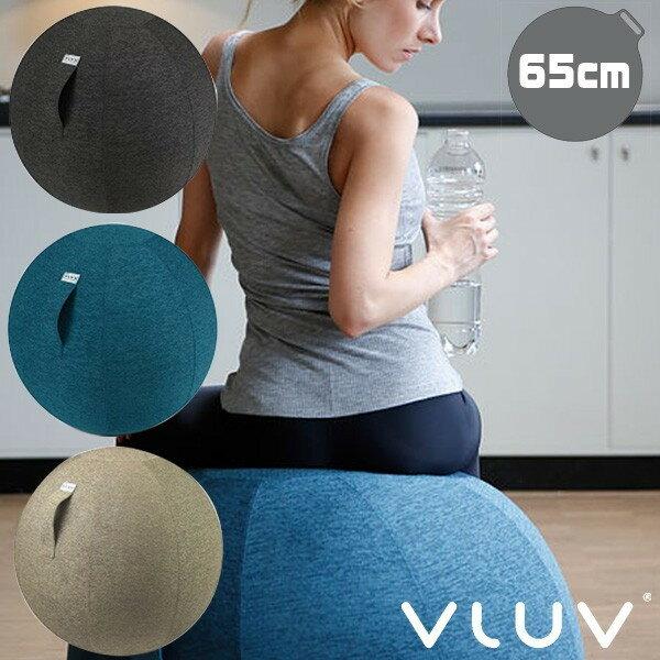 【正規品/送料無料】ヴィーラブ VLUV SBV002.65.CKI2 バランスボール 直径約65cm SBV002-65-CKI2 SBV002-65-CPE2 SBV002-65-CAN2