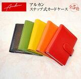 【送料164メール便OK】《アルカン》牛革 スナップ式カードケース全5色【RCP】