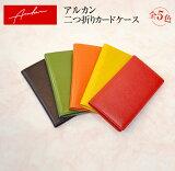 【送料164メール便OK】《アルカン》牛革 二つ折りカードケース全5色【RCP】