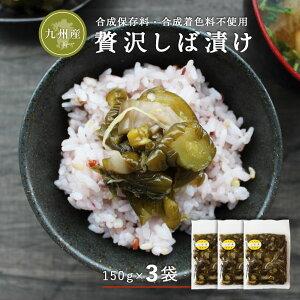 ポリポリ・カリカリ ミョウガ パケット