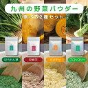 【送料無料】九州産野菜パウダー:選べる2袋セット 離乳食 介...