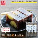 国産(宮崎県産)栗と北海道産小豆のあんを使った贅沢な 栗ようかん 200g×3本セット 【