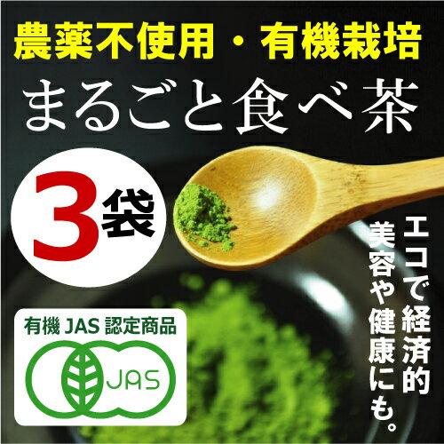 農薬不使用・有機JAS認定水に溶かせる『まるごと食べ茶』[厳選一番茶使用]メール便対応お得な3袋セット【お届け目安:7月下旬から順次出荷予定】