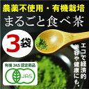 【送料無料】今だけ特価!農薬不使用・有機JAS認定水に溶かせる『まるごと食べ茶』[厳選一番茶使用]メール便対応お得な3袋セット