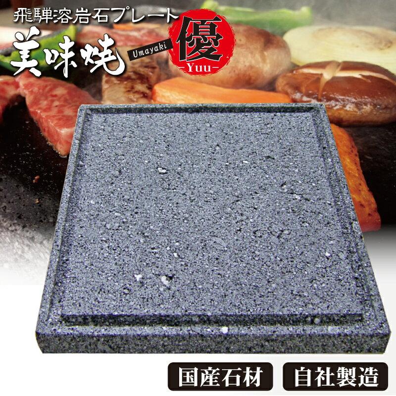 飛騨溶岩プレート 美味焼-Umayaki-
