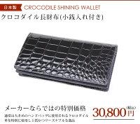 【送料無料】【クロコダイル】限定商品クロコダイル財布/ブラック/父の日/メンズ/S.sakamotoサカモト日本製10P07apr10