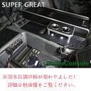 S1 FUSO スーパーグレート コンソール テーブル センターコンソール センターテーブル サイドテーブル 棚 収納 内装