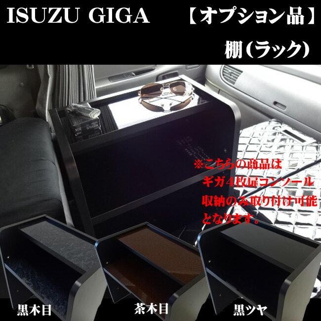 いすゞ ギガ 棚 ラック コンソール テーブル 内装 収納 オプション【あす楽対応】...:sunbox:10000126