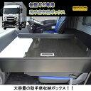 G15 いすゞ ギガ 新型ギガ 助手席収納 助手席コンソール 助手席 コンソール テーブル 収納 内装 棚 板 フロントテーブル サイド サイドテーブル トラック