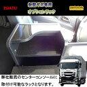 G16 いすゞ ギガ 新型 ギガ 【オプション品】 ラック 棚 板 収納 内装 無線機 コンソール テーブル トラック 収納ボックス