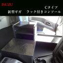G12 いすゞ 【Cタイプ】 ギガ 新ギガ センターコンソール コンソール テーブル ラック 棚 収納 内装 棚 板 フロントテーブル サイド サイドテーブル トラック