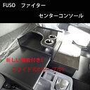 FA3 FUSO ベストワン ファイター ベストワンファイター センターコンソール コンソール センターテーブル テーブル 収納ボックス 収納 内装 サイドテー...