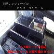 日野 レンジャープロ  センターコンソール コンソール テーブル 収納 内装 トラック 中型