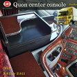 Q1 UD クオン コンソール テーブル センターコンソール センターテーブル センター 収納 内装 トラック フロント サイド