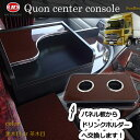 Q3 UD クオン 【お得な2点セット!】 センターコンソール ドリンクホルダー テーブル センター サイド フロント コンソール 収納 内装 収納ボックス トラック