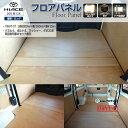 トヨタ 200系 ハイエース DX 標準/ロング用 フロア パネル【フルサイズパネル/5ドア