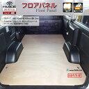 トヨタ 200系 ハイエース スーパーGL ロング・標準ボディ フロア パネル 【ミドル