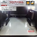 トヨタ 200系 ハイエース スーパーGL ロング・標準ボディ フロアパネル 【低価格パ