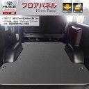 トヨタ 200系 ハイエース S-GL ロング・標準ボディ フロアパネル 【低価格パネル/シ