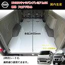 NV350 キャラバン GX フロアパネル 【ショート/グレー】 フロアマット 床貼 荷室マット 床