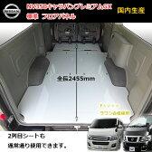CA2 NV350 キャラバン GX フロアパネル フロアマット 床貼 荷室マット フロアキット インテリアパネル 【ライトグレー】