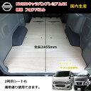 CA1 【合板】 NV350 キャラバン GX フロアパネル パネル フロアマット 床貼 荷室マット フロアキット インテリアパネル