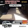 H8 トヨタ 200系 ハイエースGL 【ワイド用・フルタイプ】 フロアパネル パネル 床貼 荷室 荷締め 板 棚 内装 収納