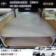 H17 トヨタ ハイエースDX ベットキット C ビジネストランポ フロアパネル パネル 板 棚 収納 床貼 荷室 収納 内装