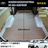 H12 トヨタ ハイエース DX 200系 1〜4型 フロアパネル フロアマット フロアキット 床貼 荷室キット パネル 板 内装
