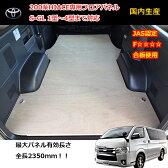 H1 【合板タイプ】 200系 ハイエース S-GL 標準 フロアパネル フロアマット 床貼 荷室マット フロアキット