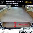 トヨタ ハイエースDX ベットキット C ビジネストランポ フロアパネル パネル 板 棚 収納 床貼 荷室 収納 内装