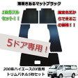 H10 トヨタ ハイエース DX 200系 【5ドア】 トリムパネル (マットブラック) フロアパネル フロアマット 床貼 荷室キット パネル 板 内装