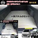 日産 NV350 キャラバン GX べットキット 【2段タイプ】 ビジネストランポ フロアパネル 棚