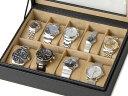 時計収納ケース ウォッチケース CABOX8 カーボン調 9本収納時計ケース コレクションボックス 時計雑貨 新品