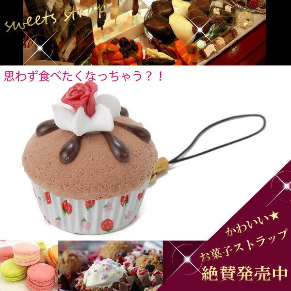 在庫処分 原価処分品(細かいキズ・汚れあり) 可愛いケーキ(お菓子)のストラップ(バッグチャーム) ★チョコレートのカップケーキ★P10SP