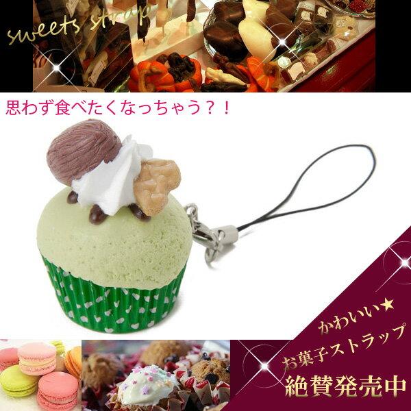在庫処分 原価処分品(細かいキズ・汚れあり) 可愛いケーキ(お菓子)のストラップ(バッグチャーム) ★カップケーキ★(グリーン)P10SP