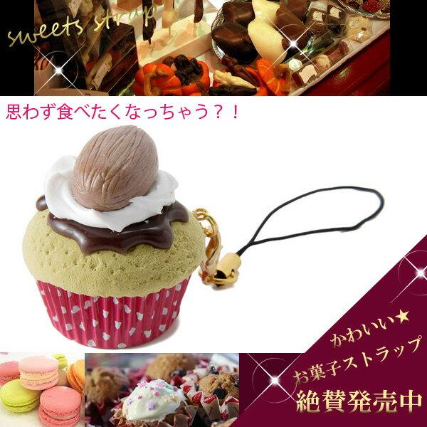 在庫処分 原価処分品(細かいキズ・汚れあり) 可愛いケーキ(お菓子)のストラップ(バッグチャーム) ★美味しそうなカップケーキ★(グリーンティ)P10SP