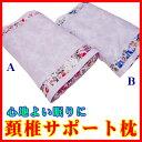 【日本製】高さ調節可 頸椎サポートそば枕 心地よい眠りの健康枕 カバー付き【国産 ソバ枕 全ソバ】