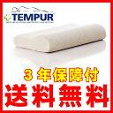 テンピュール オリジナルネックピロー サイズL Tempur Original neck Pillow L 【送料無料 正規品 枕】