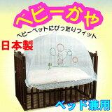 【即納・】日本製◆ベビーベッドでも使える ワンタッチベビー蚊帳 ベビーベッド兼用◆広げた時約120×70×高さ73cm ◆ 安心の日本製【国産】【】【赤ちゃん蚊帳 ベビー かや ワ