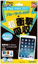 iPad mini 保護フィルム 保護シールiPad mini衝撃自己