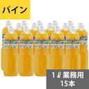 SUNC パイン業務用濃縮ジュース1L(希釈用)【果汁濃縮パイナップルジュース】 1Lペッ