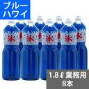 SUNC かき氷(カキ氷)シロップ【ブルーハワイ】 1.8Lペットボトル×8本 (業務用ケース