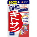 DHC キトサン 20日【5個セット】