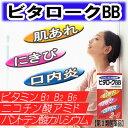 【第3類医薬品】ビタロークBB 250錠【02P03Dec16】