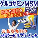グルコサミンMSM 600粒【02P03Dec16】