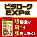 【第3類医薬品】ビタロークEXP 240錠【02P03Dec16】