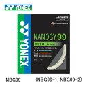 羽毛球 - 【即日出荷】 YONEX / ヨネックス バドミントンストリング NANOGY 99 ナノジー99 NBG99 単張り (0.69mm) 【クリックポスト発送可】